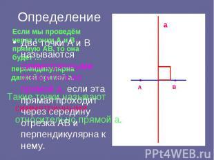 Определение Если мы проведём через точки А и В прямую АВ, то она будет … Две точ