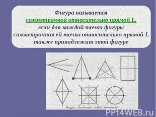 Фигура называется симметричной относительно прямой L, если для каждой точки фигу