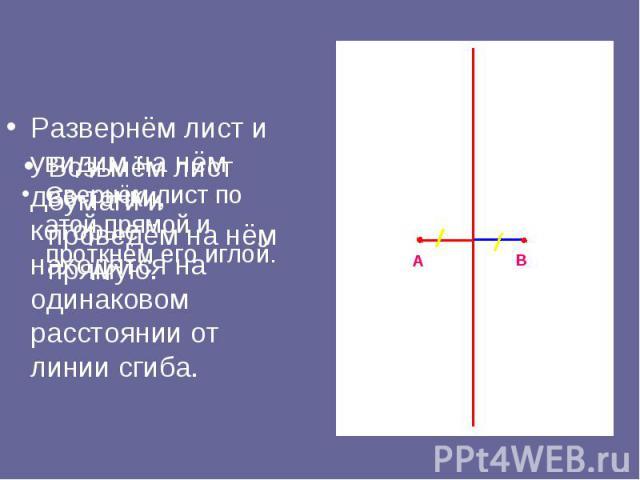 Развернём лист и увидим на нём две точки, которые находятся на одинаковом расстоянии от линии сгиба.