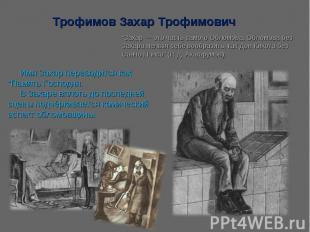 """Трофимов Захар Трофимович """"Захар — это часть самого Обломова, Обломова без Захар"""