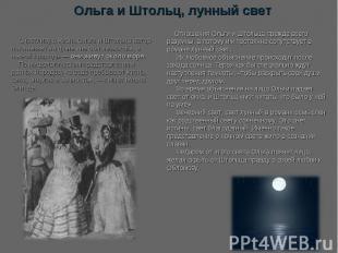 Ольга и Штольц, лунный свет Счастливую жизнь Ольги и Штольца автор показывает на