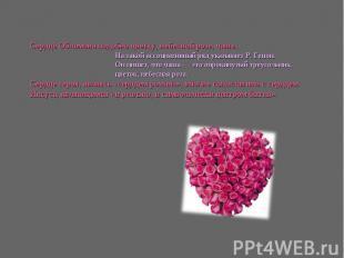 Сердце Обломова подобно цветку, небесной розе, чаше. На такой ассоциативный ряд