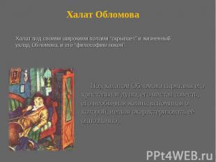"""Халат Обломова Халат под своими широкими полами """"скрывает"""" и жизненный уклад Обл"""