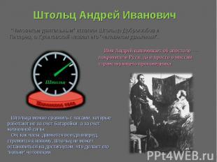 """Штольц Андрей Иванович """"Человеком деятельным"""" назвали Штольца Добролюбов и Писар"""