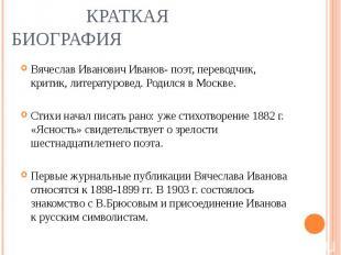 Краткая биография Вячеслав Иванович Иванов- поэт, переводчик, критик, литературо
