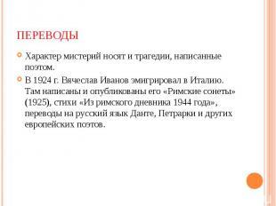 Переводы Характер мистерий носят и трагедии, написанные поэтом. В 1924 г. Вячесл