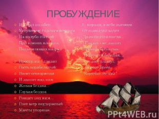 Пробуждение И я был подобен И, мерная, в небе высоком Уснувшему Розовым вечером