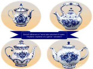 Белый чайничек из Гжели вам запомнится навек. Неужели -неужели это сделал челове