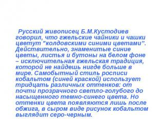 """Русский живописец Б.М.Кустодиев говорил, что гжельские чайники и чашки цветут """"к"""