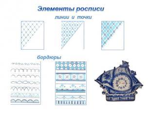 Элементы росписи линии и точки бордюры