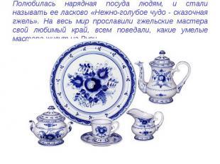 Полюбилась нарядная посуда людям, и стали называть ее ласково «Нежно-голубое чуд