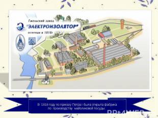 В 1818 году по приказу Петра I была открыта фабрика по производству майоликовой