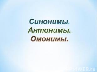 Синонимы. Антонимы. Омонимы