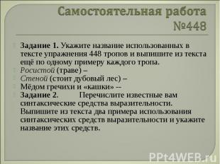 Самостоятельная работа №448 Задание 1. Укажите название использованных в тексте
