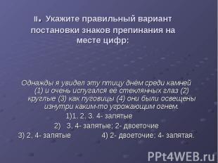 II. Укажите правильный вариант постановки знаков препинания на месте цифр: Однаж