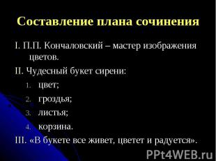 Составление плана сочинения I. П.П. Кончаловский – мастер изображения цветов. II