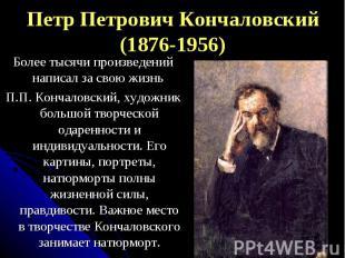Петр Петрович Кончаловский (1876-1956) Более тысячи произведений написал за свою