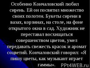 Особенно Кончаловский любил сирень. Ей он посвятил множество своих полотен. Буке