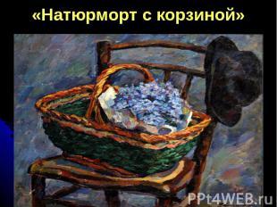 «Натюрморт с корзиной»
