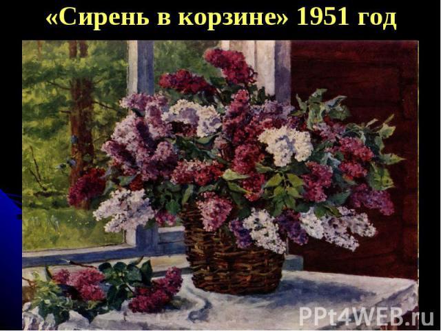 «Сирень в корзине» 1951 год