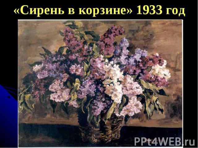 «Сирень в корзине» 1933 год