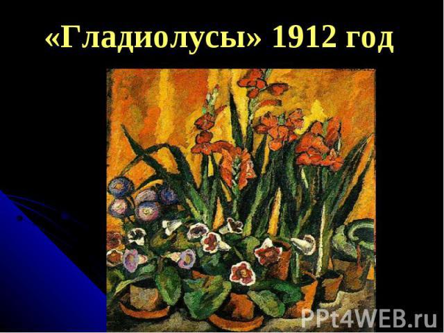 «Гладиолусы» 1912 год