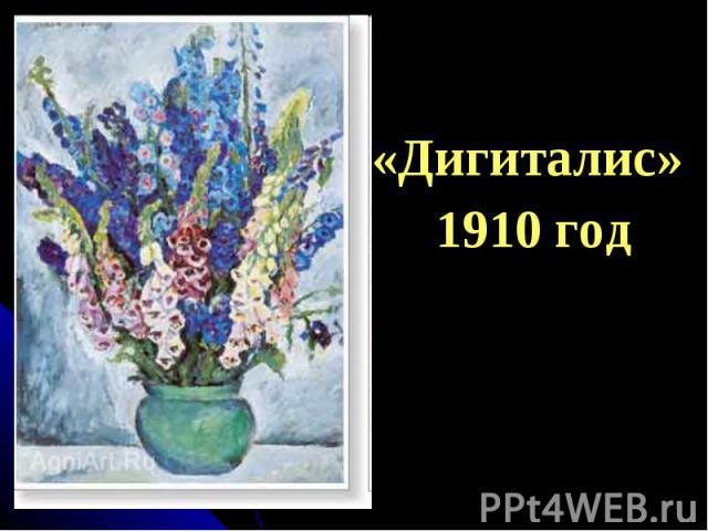 «Дигиталис» 1910 год