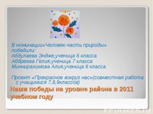 В номинации«Человек-часть природы» победили: Абдулаева Эндже,ученица 6 класса Аб
