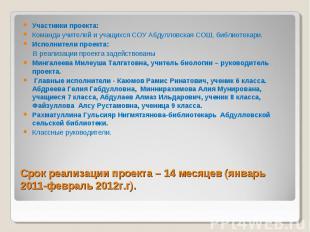 Участники проекта: Команда учителей и учащихся СОУ Абдулловская СОШ, библиотекар