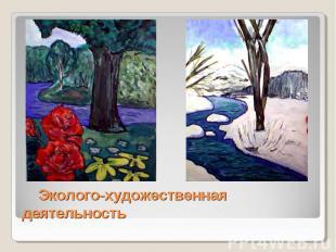 Эколого-художественная деятельность