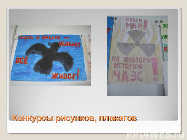 Конкурсы рисунков, плакатов