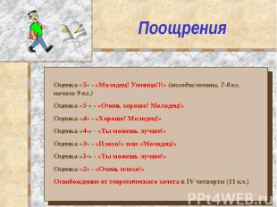 Поощрения Оценка «5» - «Молодец! Умница!!!» (аплодисменты, 7-8 кл, начало 9 кл.)