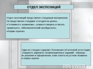 ОТДЕЛ ЭКСПОЗИЦИЙ Отдел экспозиций представлен стендовым материалом. Он представл