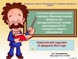 Муниципальное бюджетное общеобразовательное учреждение города Иркутска лицей №3
