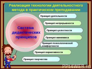 Реализация технологии деятельностного метода в практическом преподавании Система