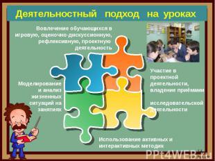 Деятельностный подход на уроках Вовлечение обучающихся в игровую, оценочно-диску
