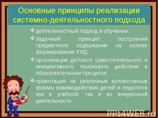 Основные принципы реализации системно-деятельностного подхода деятельностный под