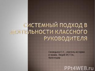 Системный подход в деятельности классного руководителя Синицына Е.Е., учитель ис