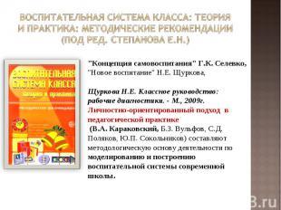 Воспитательная система класса: Теория и практика: Методические рекомендации (под