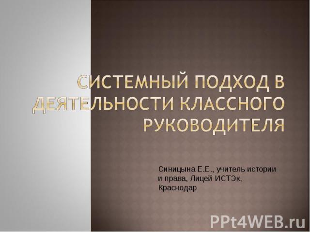 Системный подход в деятельности классного руководителя Синицына Е.Е., учитель истории и права, Лицей ИСТЭк, Краснодар
