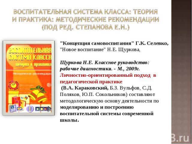 Воспитательная система класса: Теория и практика: Методические рекомендации (под ред. Степанова Е.Н.)