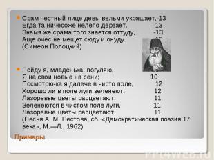 Срам честный лице девы вельми украшает,-13 Егда та ничесоже нелепо дерзает. -13
