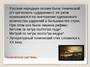 Русская народная поэзия была тонической (от греческого «ударение»): ее ритм осно
