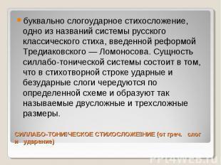 буквально слогоударное стихосложение, одно из названий системы русского классиче