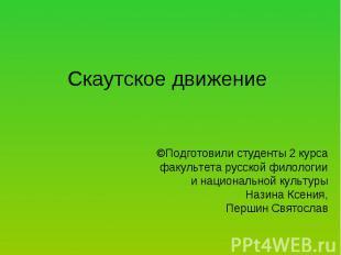 Скаутское движение ©Подготовили студенты 2 курса факультета русской филологии и