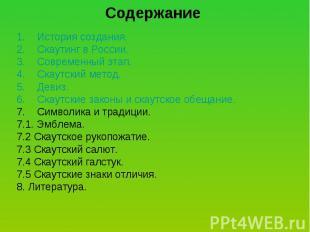 Содержание История создания. Скаутинг в России. Современный этап. Скаутский мето