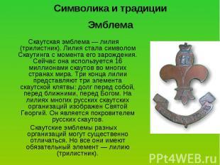 Символика и традиции Эмблема Скаутская эмблема — лилия (трилистник). Лилия стала