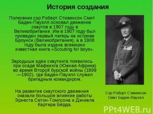 История создания Полковник сэр Роберт Стивенсон Смит Баден-Пауэлл основал движен