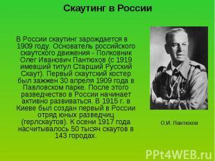 Скаутинг в России В России скаутинг зарождается в 1909 году. Основатель российск