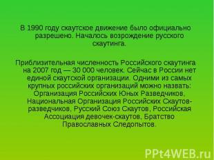 В 1990 году скаутское движение было официально разрешено. Началось возрождение р